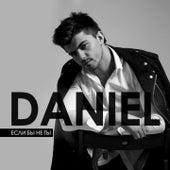 Если бы не ты by Daniel