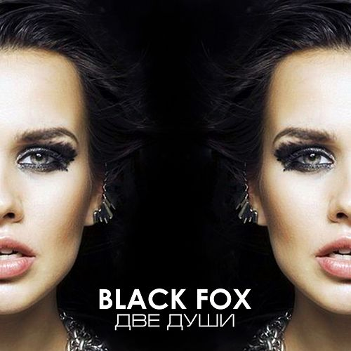 Две души by Black Fox