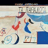 Ta Paraloga [Τα Παράλογα] by Manos Hadjidakis (Μάνος Χατζιδάκις)