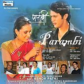 Parambi (Original Motion Picture Soundtrack) by Various Artists