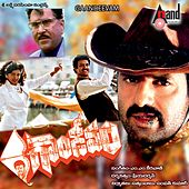 Ghandeevam (Original Motion Picture Soundtrack) by Various Artists