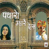 Padhaaro Mhaare Des by Various Artists