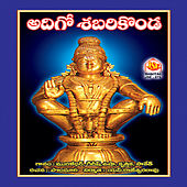 Adhigo Sabarikonda by Various Artists