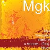 Мы танцуем вместе с морем.. (feat. Nika) by MGK (Machine Gun Kelly)