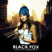 Наступит новый день by Black Fox