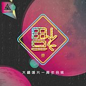 福到, Vol. 1: 大福唱片一周年合辑 by Various Artists