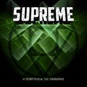 I Pemtpousia Tis Parakmis by Supreme
