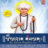 Shri Jalaram Mangalam (Dhun) by Roopkumar Rathod