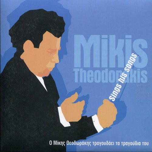 O Mikis Theodorakis Tragoudai Ta Tragoudia Tou by Mikis Theodorakis (Μίκης Θεοδωράκης)