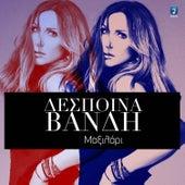 To Maxilari [Το Μαξιλάρι] by Despina Vandi (Δέσποινα Βανδή)