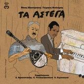 Ta Astega [Τα Άστεγα] by Nikos Platirachos (Νίκος Πλατύραχος)