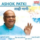 Majhi Gani - Ashok Patki by Various Artists