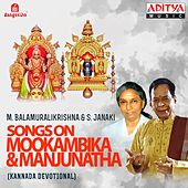 Songs on Mookambika & Manjunatha by Various Artists