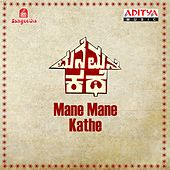 Mane Mane Kathe (Original Motion Picture Soundtrack) by Various Artists