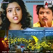 Kongachatu Krishnudu (Original Motion Picture Soundtrack) by Various Artists