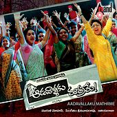 Aadavallaku Mathrame (Original Motion Picture Soundtrack) by Various Artists