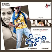 Mylari (Original Motion Picture Soundtrack) by Various Artists