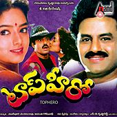 Top Hero (Original Motion Picture Soundtrack) by S.P. Balasubramanyam