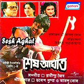 Sesh Aghat (Original Motion Picture Soundtrack) by Various Artists