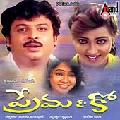Prema & Co (Original Motion Picture Soundtrack) by Various Artists