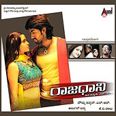 Rajaadaani (Original Motion Picture Soundtrack) by Various Artists