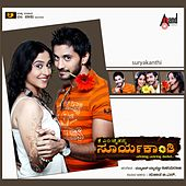 Suryakanti (Original Motion Picture Soundtrack) by Various Artists