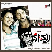 Devru (Original Motion Picture Soundtrack) by Various Artists