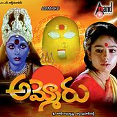 Ammoru (Original Motion Picture Soundtrack) by Various Artists