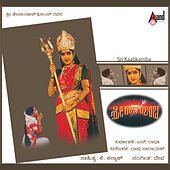 Sri Kalikamba (Original Motion Picture Soundtrack) by Various Artists
