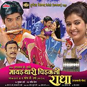 Mayad Thari Chidakali Radha (Original Motion Picture Soundtrack) by Various Artists