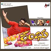 Shambu (Original Motion Picture Soundtrack) by Various Artists