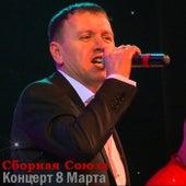 8th of March by Sbornaya Soyuza
