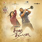 Thaarai Thappattai (Original Motion Picture Soundtrack) by Various Artists