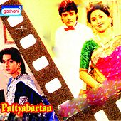 Pattyabartan (Original Motion Picture Soundtrack) by Various Artists