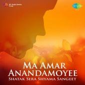 Ma Amar Anandamoyee : Shatak Sera Shyama Sangeet by Various Artists