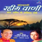 Denhaar Koi Aur Hai Bhejat so Din Rain - Single by Anupama
