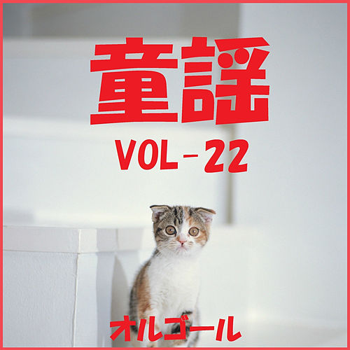 A Musical Box Rendition of Minna No Douyou Vol. 22 by Orgel Sound