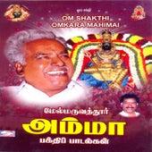 Om Shakthi Omkara Mahimai by Various Artists