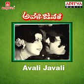 Avali Javali (Original Motion Picture Soundtrack) by Various Artists