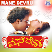 Mane Devru (Original Motion Picture Soundtrack) by Various Artists