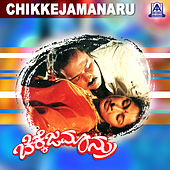 Chikkejamanru (Original Motion Picture Soundtrack) by Various Artists