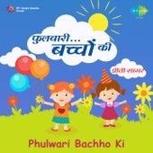 Phulwari Bachho Ki by Preeti Sagar
