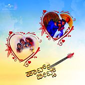 Heart Beat (Original Motion Picture Soundtrack) by Various Artists
