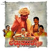 Maha Mahima Laddu Muthya (Original Motion Picture Soundtrack) by Various Artists
