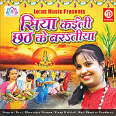 Siya Kaili Chhath Ke Baratiye by Various Artists