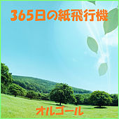 365nichi No Kamihikouki by Orgel Sound