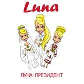 Луна - Президент by Luna