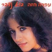 Bo Nedaber by Ofra Haza