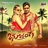 Bhujanaga (Original Motion Picture Soundtrack) by Various Artists