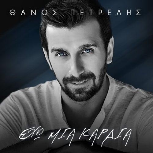 Eho Mia Kardia [Έχω Μια Καρδιά] by Thanos Petrelis (Θάνος Πετρέλης)